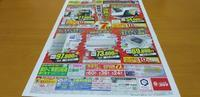 コジマ、北海道新聞折込広告 - NPO法人セラピア函館代表ブログ セラピア自然農園栽培日記
