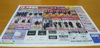 アオキ、北海道新聞折込広告 - NPO法人セラピア函館代表ブログ セラピア自然農園栽培日記