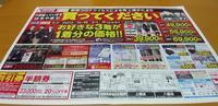 はるやま、北海道新聞折込広告 - NPO法人セラピア函館代表ブログ セラピア自然農園栽培日記