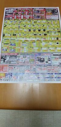ヤマダ電機、北海道新聞折込広告 - NPO法人セラピア函館代表ブログ セラピア自然農園栽培日記