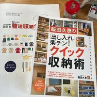 整理収納の学び - お片付け☆totoのえる  - 茨城・つくば 整理収納アドバイザー