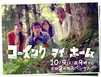 ゴーイング・マイ・ホーム 全10話 - amo il cinema