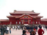 16年前首里城 - 京都ときどき沖縄ところにより気まぐれ