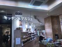 ヒノマルキッチンにて販売開始^_^ - 阿蘇西原村カレー専門店 chang- PLANT ~style zero~
