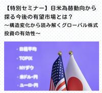 【セミナー】日米為替動向から探る今後の有望市場とは? - 丁寧な暮らし 〜 感謝の気持ちを忘れずに 〜