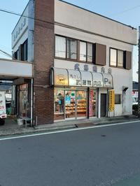 馬刺しが好きだ『武藤精肉店』 - 三毛猫酒場で朝から酎ハイ。。