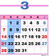 R3年3月の当店、理容室の定休日 - 金沢市 床屋/理容室「ヘアーカット ノハラ ブログ」 〜メンズカットはオシャレな当店で〜