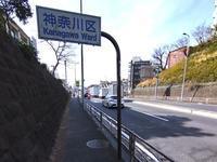 子安と周辺の旅 #2 - 神奈川徒歩々旅