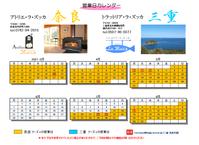 営業日カレンダー 2021.3月-2021.8月 - lazuccaよりの便り