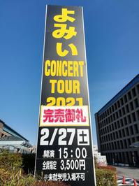よみぃさんのコンサート - 写真の記憶