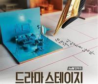 tvNの短編集「ドラマステージ」シーズン1 - なんじゃもんじゃ