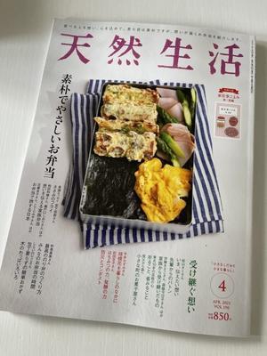 天然生活とミモザ - 今日も食べようキムチっ子クラブ (料理研究家 結城奈佳の韓国料理教室)