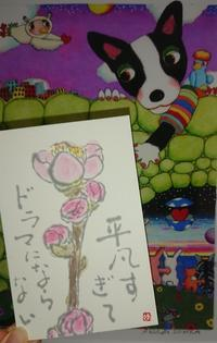 桃の花「平凡すぎてドラマにならない」 - ムッチャンの絵手紙日記