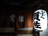 三茶夜話~110 Ver.GFX100S - :Daily CommA: