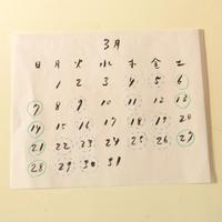 三月のお店カレンダー - カタチ