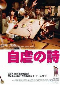 自虐の詩 - amo il cinema