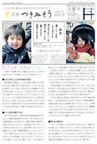 『月刊つきみそう』令和3年3月号 - しゅんこう日記