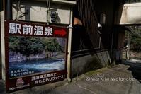 駅前温泉 - Mark.M.Watanabeの熊本撮影紀行
