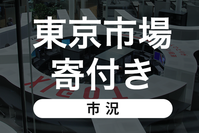 3月17日(水)景気敏感株を中心に利益を確定する売りが優勢に。 - 日本投資機構株式会社