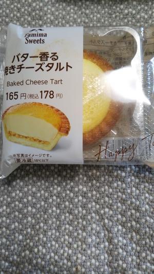 ファミリーマート バター香る焼きチーズタルト - C&B ~ケーキバイキング&ベーグルな日々~