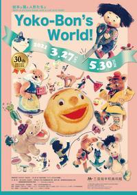2021 春の展覧会のお知らせ『Yoko-Bon's World ! 絵本と猫と人形たちと』 - Bon Copain!
