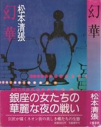 松本清張著「幻華」byマサコ - 海峡web版