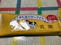 美味しいモノにはドクがある(笑)!──「かじるバターアイス」@赤城乳業 - Welcome to Koro's Garden!