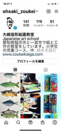 インスタグラムもやってます。 - 大﨑造形絵画教室のブログ
