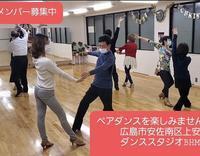 社交ダンス ラテン チャチャチャ バリエーション 広島社交ダンス - 広島社交ダンス 社交ダンス教室ダンススタジオBHM教室 ダンスホールBHM 始めたい方 未経験初心者歓迎♪