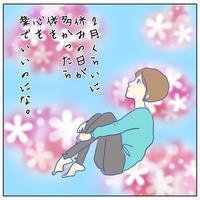 ゆるゆるっと時間☆ - 島美砂☆ゆるゆる田舎生活