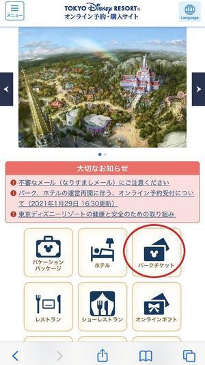 [ワンタッチ攻略]スマホ版 パークチケット対策 - 東京ディズニーリポート