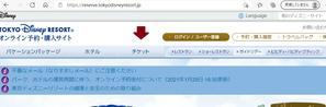 [ワンタッチ攻略]PC版 パークチケット対策 - 東京ディズニーリポート