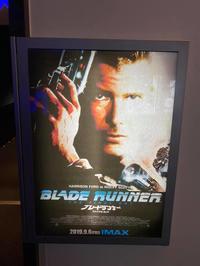[日々雑感]3月1日ユナイテッドシネマ浦和IMAXで『ブレードランナー』を再見。1作目に限っては浦和の方が合っている。 - Suzuki-Riの道楽