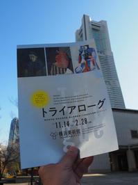 トライアローグ@横浜美術館 - 日々の営み 酒井賢司のイラストレーション倉庫