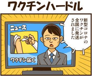 ワクチンハードル - 戯画漫録