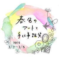 3/2~8広島三越【春色のアートと手仕事雑貨】 - grinte