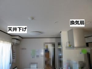 キッチン換気扇による天井下げ - 大工さんが木造住宅作ってるよ。