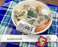 けんちんうどん弁当@KINOKUNIYA(立川駅) - よく飲むオバチャン☆本日のメニュー