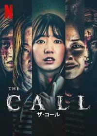 ザ・コール - 春巻雑記帳