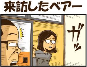 来訪したベアー - 戯画漫録
