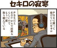 セキロの寂寥 - 戯画漫録