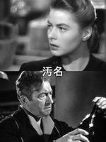 『汚名』(映画) - 竹林軒出張所