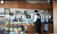 「 Morning Routine わたしの朝習慣(北欧、暮らしの道具店)」動画公開されました - 片付けたくなる部屋づくり