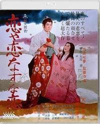 「恋や恋なすな恋」The Mad Fox  (1962) - なかざわひでゆき の毎日が映画&音楽三昧