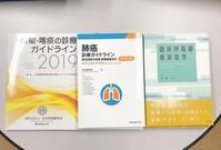 本を寄贈いただきました!! - 長崎大学病院 医療教育開発センター  医師育成キャリア支援室