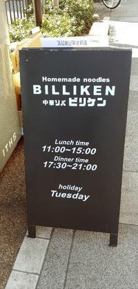 醤油ラーメンの話(浅草BIRIKEN) - SCIENZA 2