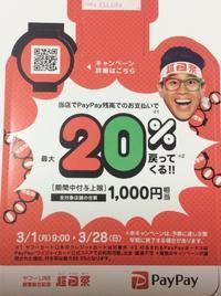 【お知らせ】今月28日まで「超PayPay祭」開催しています! - キッチンカー蔵っCars'
