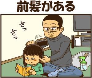 前髪がある - 戯画漫録