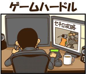 ゲームハードル - 戯画漫録