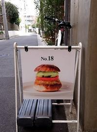 NO.18ハンバーガー - jujuの日々